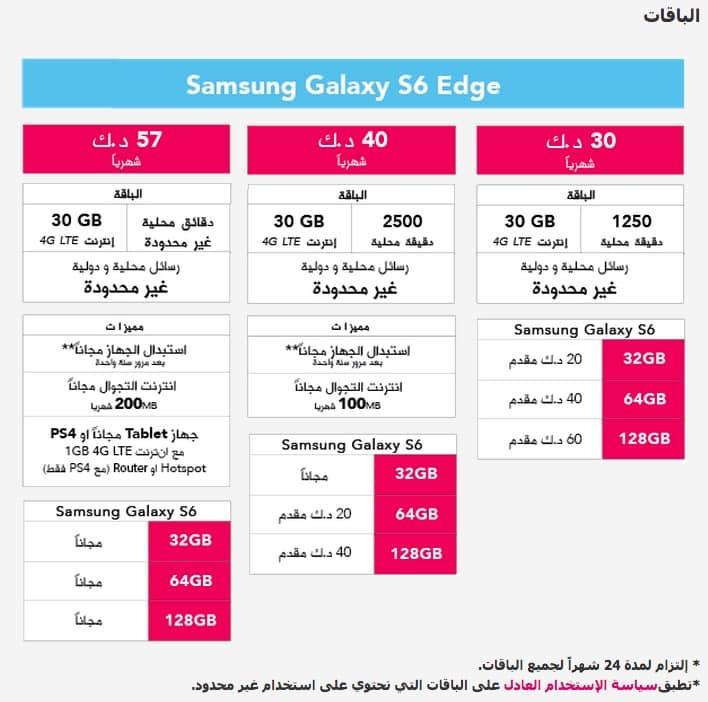 Galaxy-s6-edge-offers