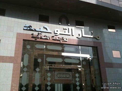 فندق منار التوحيد في مكة المكرمة