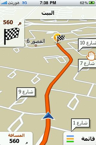 خريطة الوصول الى البيت