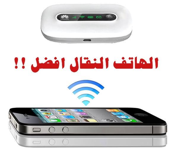 Phone Hotspot vs Mobile WiFi