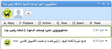 الخطوط العربية في قوقل ويف