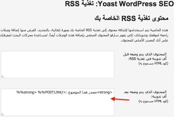 Yoast WordPress SEO RSS