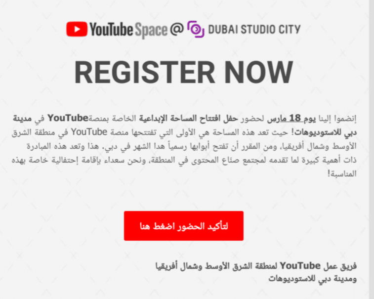 YouTube Space YouTube-Space.png
