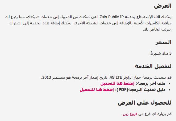 Zain Public IP