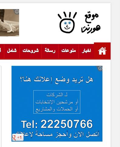 ad on my blog