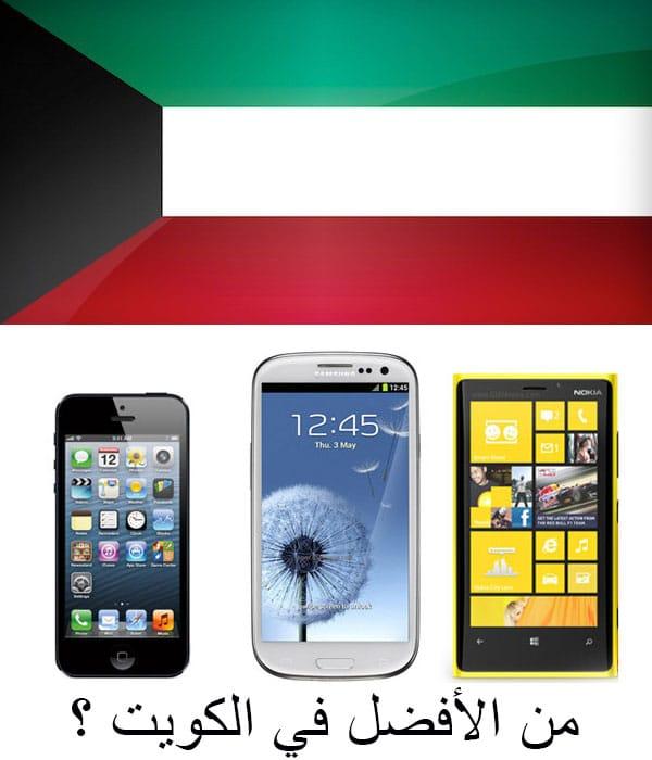 افضل الهواتف في الكويت