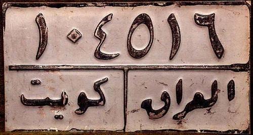 طمس للهوية الكويتية