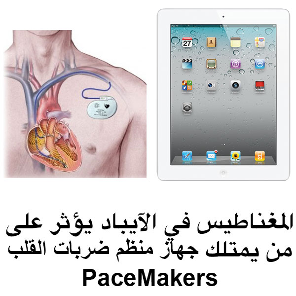 iPad and PaceMakers