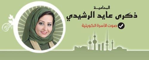 المحامية ذكرى عايد الرشيدي