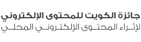 جائزة الكويت للمحتوى الإلكتروني
