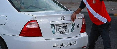 سيارة كويتية