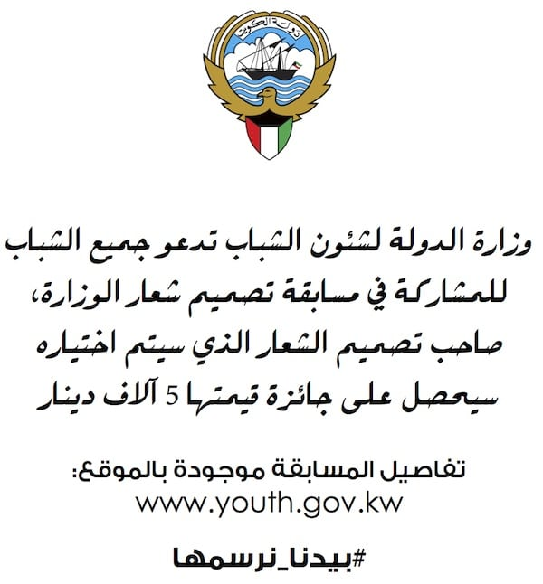 مسابقة وزارة الدولة لشئون الشباب في دولة الكويت