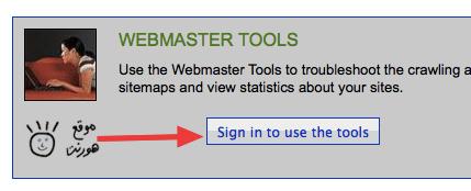 إختر التسجيل في الويب ماستر