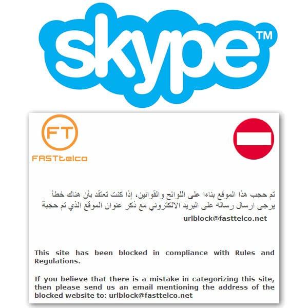 حجب برنامج سكايب في الكويت