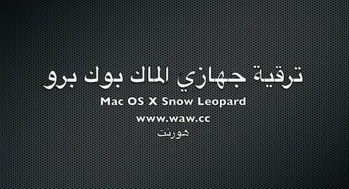 ترقية النظام Snow Leopard