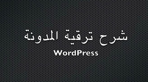 wordpress_upgread