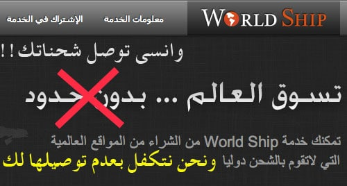 wordship1